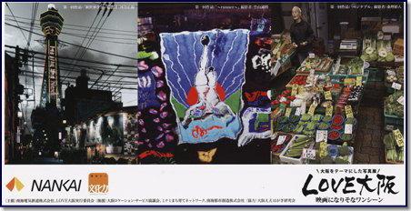 「LOVE大阪」写真展のご案内です