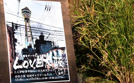 LOVE大阪のポスターです