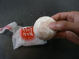 daifuku2.jpg