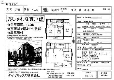 金森戸建募集図面(案3)のコピー