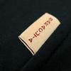 バラクータG9 左ポケット(タグ)