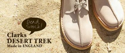 【クラークス デザートトレック】Clarks Desert Trek(イングランド製)