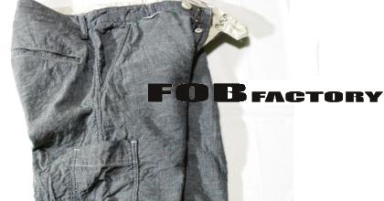 【FOB FACTORY】シャンブレートラウザー(F0276)
