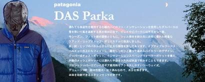 PATAGONIA DAS PARKA 05