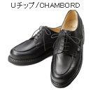 Uチップ/CHAMBORD(シャンボード)