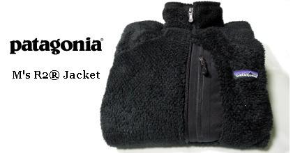 パタゴニア(Patagonia)のR2ジャケット(レギュレーターシリーズ)。