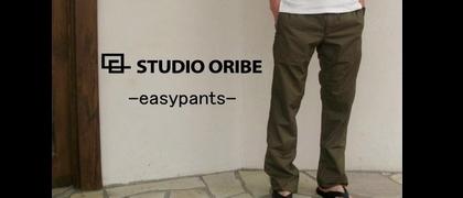 【STUDIO ORIBE(スタジオオリベ)】ブロークンツイル・イージーパンツ