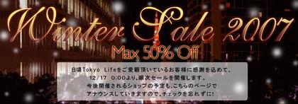 Tokyo Lifeのウィンターセール