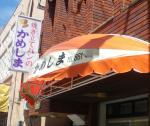 kameshima-pan.jpg