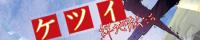 ケツイ ~絆地獄たち~ EXTRA