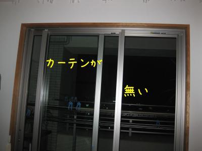 IMG_4729-カーテンがない