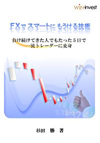 FX_杉田