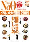 09gurume-nanshin-100.jpg