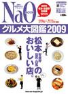 09gurume-tyushin-100.jpg