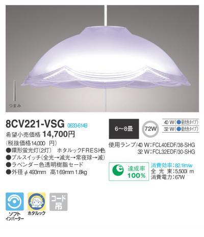 8CV221-VSG_spec_convert_20091012174130.jpg