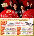 campaign_20090101.jpg