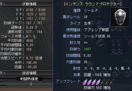 I39+4