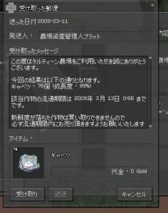 2_20090311021517.jpg
