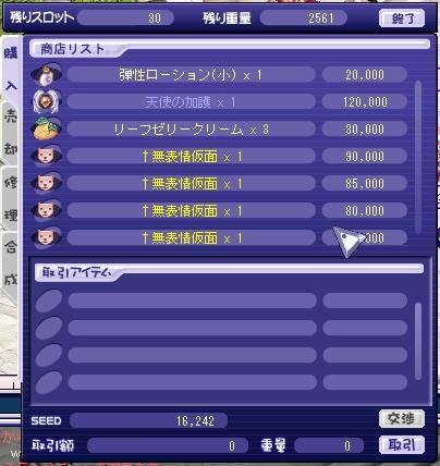05/12/12-無表情-1