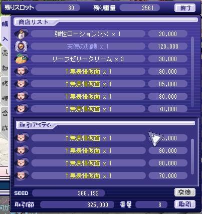 05/12/12-無表情-2