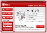 0305 写真-バイドクター4 partner_img_04