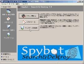 写真-spybot218