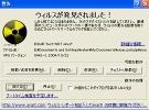 写真-ウイルス監視駆除ソフト avast virsscan1