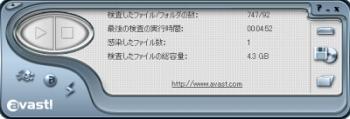 写真-ウイルス監視駆除ソフト avast opcontorol