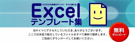 写真-Excel_テンプレート集_header_01.jpg