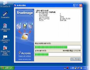 写真-Acronis True Image Personal desktop.jpg