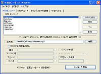 午後のこ~だ for Windows」v3.13 gogo313_1s.jpg
