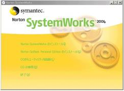 写真-Norton System Works 2004 10.jpg