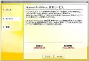 写真-Norton新期限0902.jpg