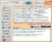 写真-Win高速化 PC+2.jpg