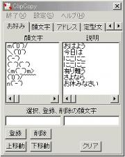 写真-多機能顔文字ソフト ClipCopy1.5.7-b.jpg