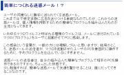 ソフトバンクBB簡単につくれる迷惑メール!?.jpg
