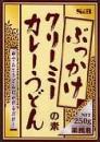 写真-カレーうどんの素e-sbfoods_1918_4400170.jpg