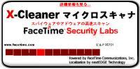 X-Cleaner2 マイクロスキャナ 03.jpg