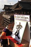 20081212-00000555-san-soci-thum-000.jpg