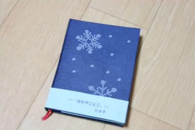 【笑顔一番】豆絵本表紙