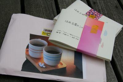 【紅茶の時間】ほめシャワブック