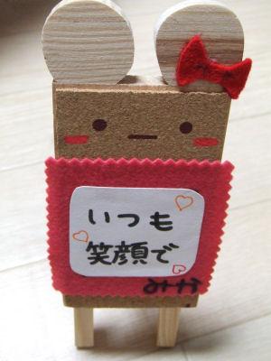 【カード】ねずみ?