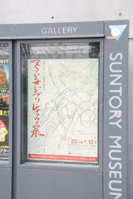 【ジブリ】美術館前
