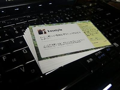 https://blog-imgs-18-origin.fc2.com/k/o/s/kosstyle/twittercard-r2.jpg