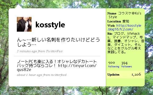https://blog-imgs-18-origin.fc2.com/k/o/s/kosstyle/twittercard1.png