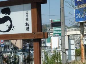小田原で…うなぎ!?