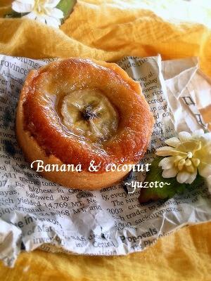 バナナとココナッツのタルト1