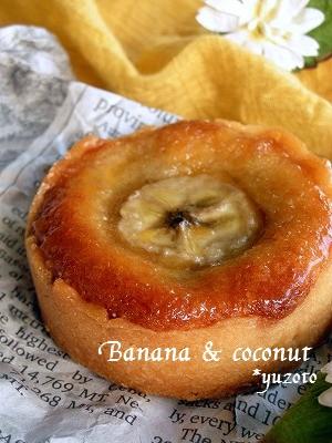 バナナとココナッツのタルト2