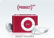 shuffle-red.jpg