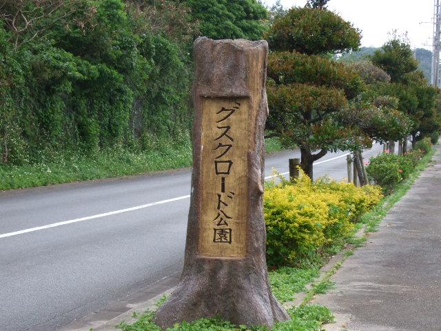 沖縄2009春2009_0401_165908